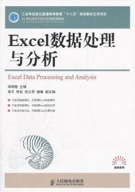 正版图书 Excel数据处理与分析 9787115269621 人民邮电