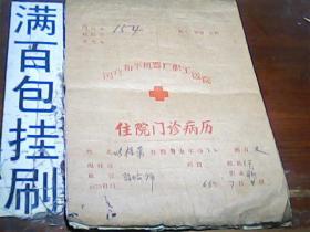 国营和平机器厂职工医院住院门诊病历1965年