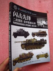 闪击先锋:二战德国装甲掷弹兵师  16开全铜版纸图文并茂 未阅