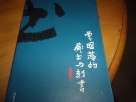 曾国藩的藏书与刻书