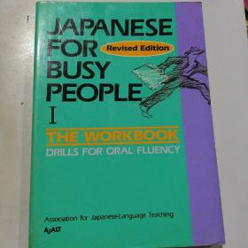 JAPANESE FOR BUSY ⅠTHE WORKBOOK DRILLS FOR ORAL FLUENCY