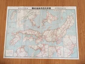 1936年日本出版《最新大日本铁道地图》附含台湾、朝鲜、满洲国及中华民国图、冲绳等, 大幅彩印109*79厘米