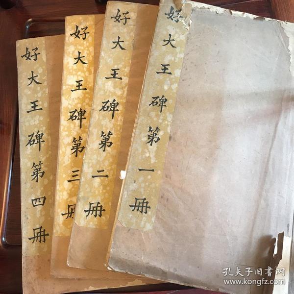 好大王碑(1~4册)