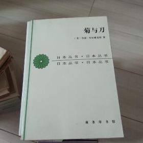 菊与刀:日本文化的类型
