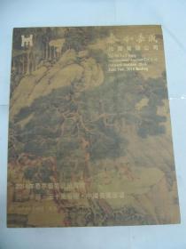 泰和嘉成2018年春季艺术品拍卖会—同一来源、五十万卷楼、中国书画专场 拍卖图录 16开平装