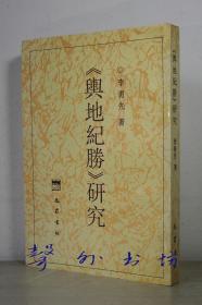 《舆地纪胜》研究(李勇先著)巴蜀书社 印700册