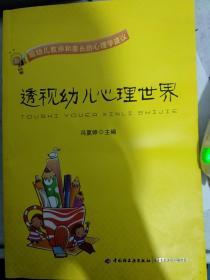 《特价!》透视幼儿心理世界:   给幼儿教师和家长的心理学建议   9787501994960