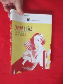 张海迪温情系列:安妮日记 (小16开)
