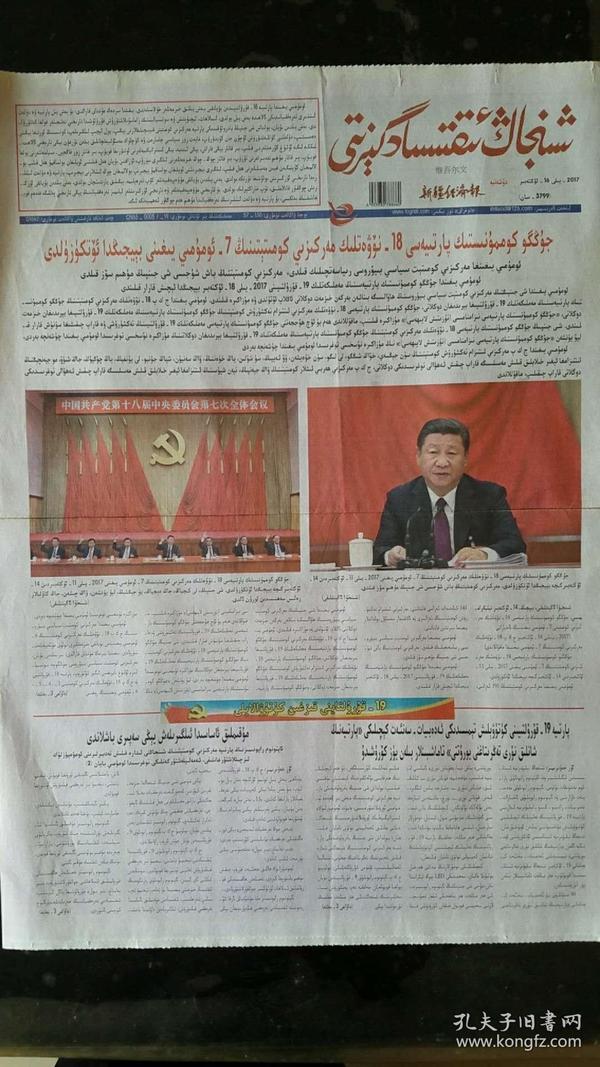 新疆经济报(维吾尔文)2017年10月16日  (十九大)