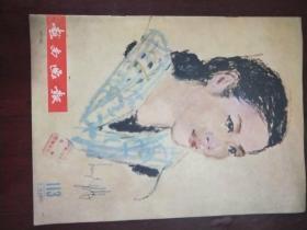越南画报     1967年2期