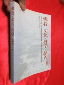 佛教·文化·科学·慈善:2008年灾难危机与佛教慈善事业暨第二届宗教与公益事业论坛论文集     (下册)  【小16开】