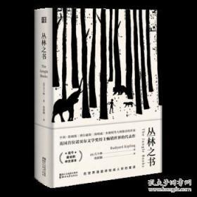 丛林之书(精装 全一册)