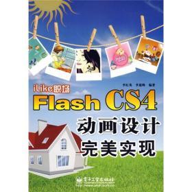 iLike职场:Flash CS4动画设计完美实现