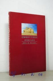 吐鲁番唐代交通路线的考察与研究(巫新华著)青岛出版社