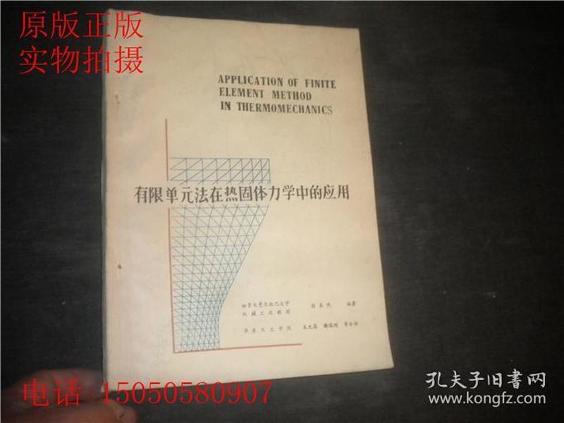 有限单元法在热固体力学中的应用(16开214页)修订本