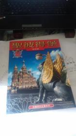 圣彼得堡及其郊区(中文版)