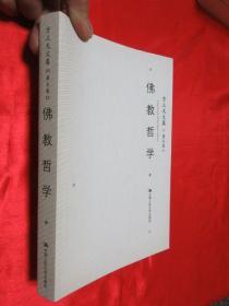 方立天文集(第4卷):佛教哲学      【小16开】