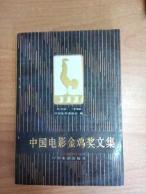 中国电影金鸡奖文集 第6届 1986