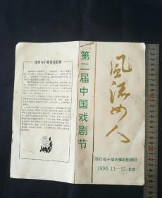 请柬节目单《第二届中国戏剧节 风流女人》  1990年 湖北省十堰市豫剧团