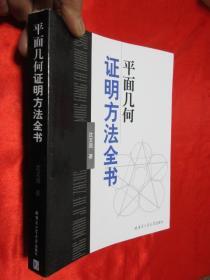 平面几何证明方法全书      【小16开】
