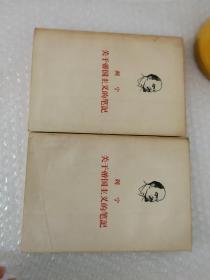 列宁关于帝国主义的笔记(上 下)