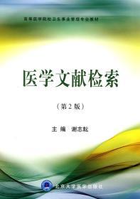 正版图书 医学文献检索(卫管教材)(2版) 9787811168730 北京大学