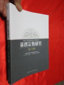 基督宗教研究(第18辑)       【小16开】