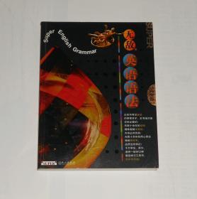 无敌英语语法高中版 2007年