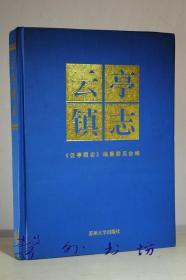 云亭镇志(大16开精装)苏州大学出版社 印1200册
