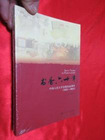书香六十年——中国人民大学出版社60周年 (1955-2015)       【小16开】