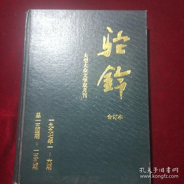 驼铃大型大众文学双月刊,总154期到159期