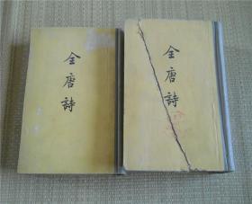 全唐诗(一,十一)精装 1960年一版一印2600册