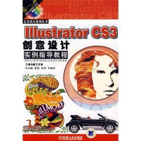 Illustrator CS3工业设计创意实例教程