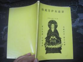 地藏菩萨本迹录