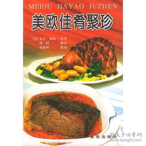 美欧佳肴聚珍(美欧餐饮风情丛书)