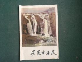 16开,1979年,文革画册《吴冠中画选》发行量小70000