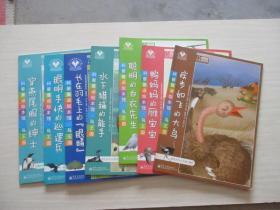 科普童话绘本馆·鸟王国:7本合售  见图【136】