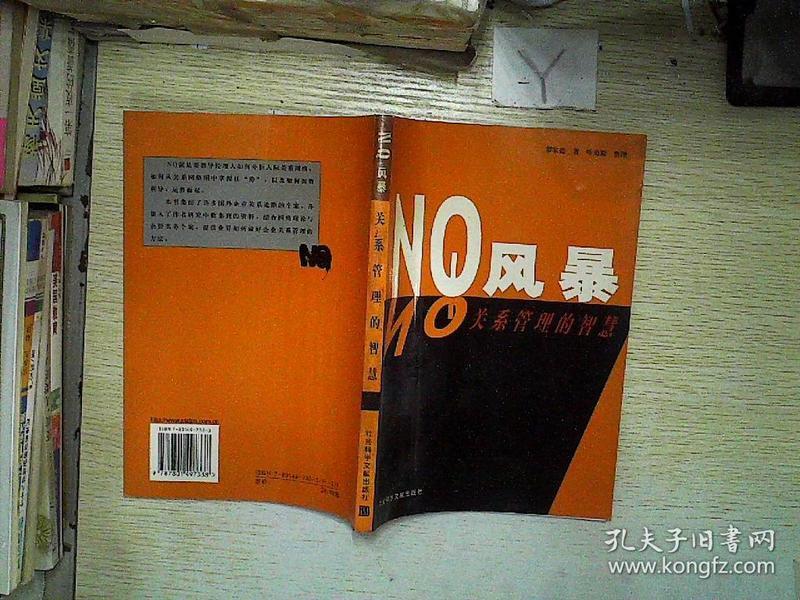 NQ风暴:关系管理的智慧. 、。