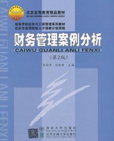 正版图书 财务管理案例分析 9787512111301 北京交通大学,清华大