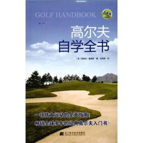 高尔夫自学全书(全新版)