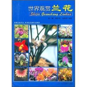 世界观赏兰花