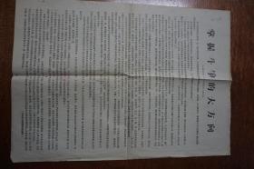 中共浙江省委接待站布告《掌握斗争的大方向》