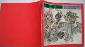 1984年出版发行《中国苏州年画展-图录》(画册)