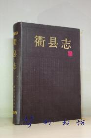 衢县志(大16开精装)王家寿主编 浙江人民出版社1992年1版1印