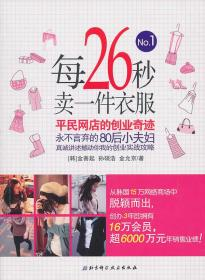 正版图书 每26秒卖一件衣服:平民网店的创业奇迹 9787530448434