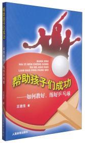 帮助孩子们成功:如何教好、练好乒乓球