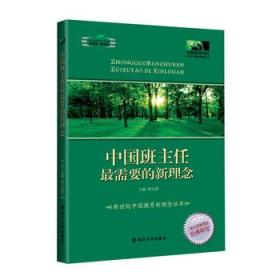 正版图书 中国班主任需要的新理念 /南京大学/9787305074639