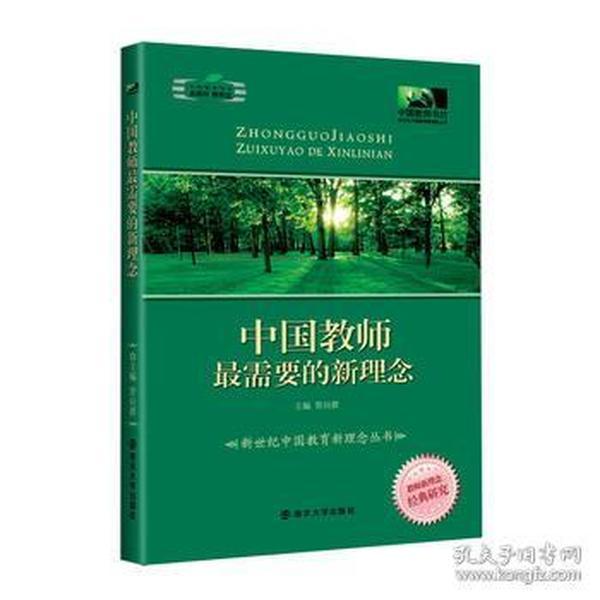 正版图书 中国教师需要的新理念 /南京大学/9787305073700