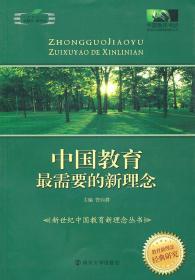 正版图书 中国教育需要的新理念 /南京大学/9787305073854