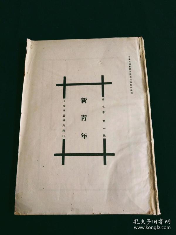 新青年第七卷第一号,民国旧书,民国期刊,共产党旧刊,博物馆资料